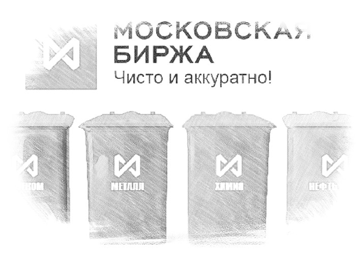 Аккредитация на Московской бирже