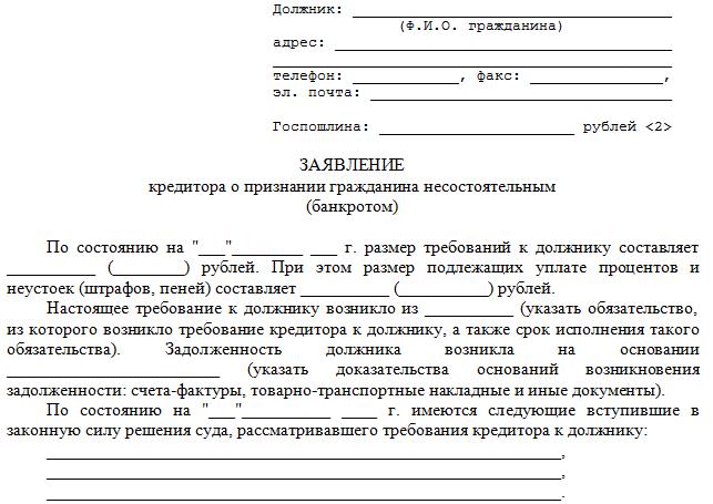 Фото с сайта sovetnik.consultant.ru