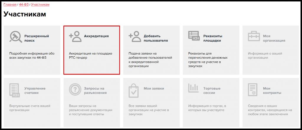 Фото с сайта: help.rts-tender.ru