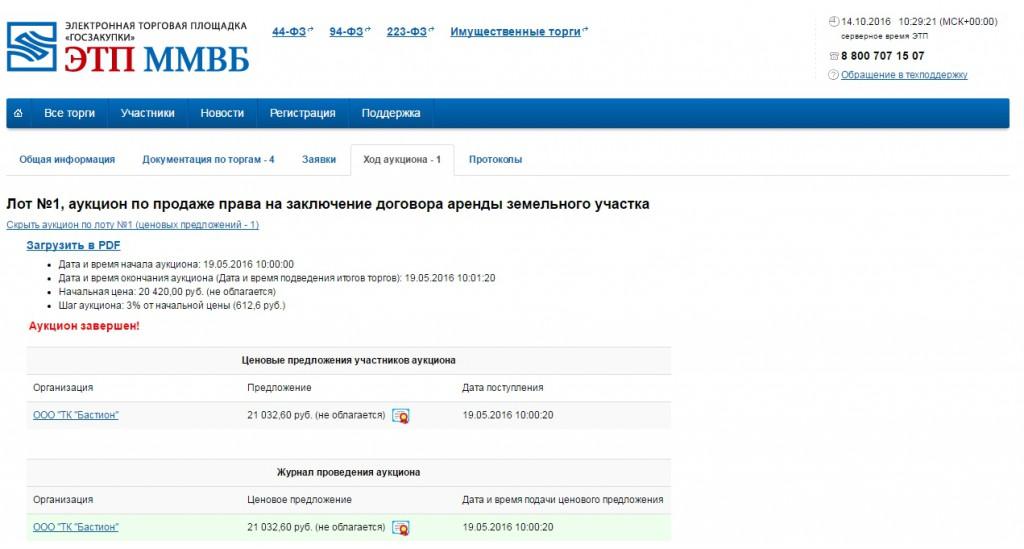 Фото с сайта: www.etp-torgi.ru