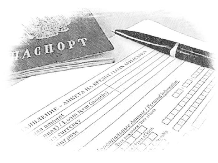 Документы для рефенансирования