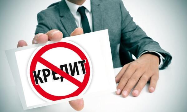 почему в основном не дают кредит Главный бухгалтер: Комкова