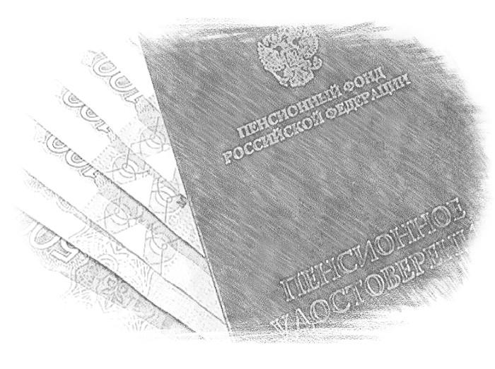 Документы для получения кредита пенсионером