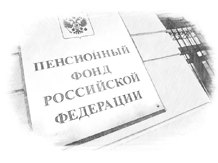 После одобрения кредита необходимо обратиться в Пенсионный фонд Российской Федерации для получения разрешения использовать денежные средства