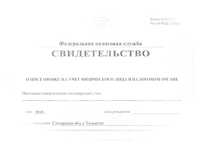 Пакет документов сводится к минимуму – нужен только паспорт и карточка налогоплательщика (ИНН)